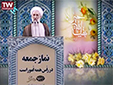 [08 khordad 1394] Tehran Friday Prayers حجت الاسلام صدیقی - خطبہ نماز جمعہ - Farsi
