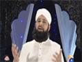 Mah e Ramzan Aaya - Br. Owais Raza Qadri - Urdu