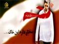 [Islamic Song] Amar Darad In Khak   عمار داره این خاک - Hamed Zamani 2015 - Farsi