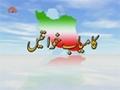 [12 June 2015] Successful Iranian Women   کامیاب ایرانی خواتین - Urdu