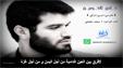 خائن الحرمين | الرادود ميثم مطيعي | صوت الأهواز - Farsi Sub Arabic