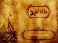 دعاء الفرج للامام المهدي عجل الله له الفرج بصوت مهدي صدقي - Arabic
