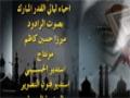 [2] اعمال ليلة القدر - ليلة 19 - Arabic