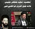 [Clip] Shaheed Mustafa khumeini | Allama Aqeel-ul-Gharvi - Urdu