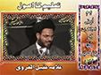 تعلیم کا اصول ۔ مولانا عقیل الغروی Urdu