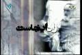 Imam Khomeini R.A on Ghadeer - Persian