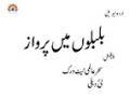 [01] Drama Serial - بلبلوں میں پرواز - July 14, 2015 - Urdu