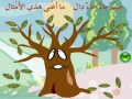 Nasheed for Children Arabic Alphabet Nasheed-Arabic