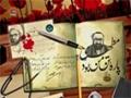 [04 Aug 2015] Shaheed Muttahhiri kay Afkaar - امام حسینؑ اور کربلا - Urdu