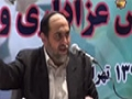 آسیب شناشی مجالس عزاداری مہرماہ ۹۳ - دکتر رحیم پور ازغدی - Farsi