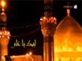 صبرا صبرا يا تكفيري ضد داعش - الرادود الايراني ميثم مطيعي - Arabic