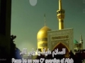 Pouring my heart out O Imam Reza (as) - Farsi sub English