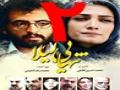 [02] Irani Serial - Tanhayie Leila |  تنهایی لیلا - Farsi