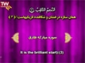 86. Surah Al Tariq (The Morning Star) وَالسَّمَاءِ وَالطَّارِقِ - Arabic Sub Farsi Sub E