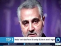 [2nd Sept 2015] Head of Iran s Quds Force - US turning ISIL into its lever in region - English