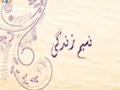 [03 Sep 2015] Naseem-e-Zindagi | گفتگو کے آداب - Urdu