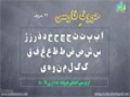 Farsi Introductory Class 2015 [For Urdu Speakers] - New course - Urdu