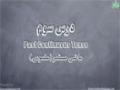 [03] Past Continuous Tense |ماضی ملموس| Farsi Language Course - Urdu