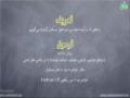10 Future Tense - (مستقبل) Farsi Language Course for Urdu Speakers - 2015 - Urdu