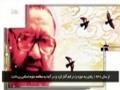 Mürtəza Mütəhhəri (r) haqqında - English Sub Farsi Sub Azeri