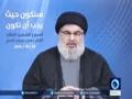 [18 Oct 2015] Sayed Hasan Nasrallah at Martyrdom Commemoration of Resistance Leader Hajj AlIklim - English