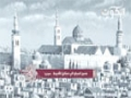 [03] منازل آل البيت - مسيرة السبايا في دمشق القديمة - سوريا - Arabic