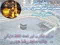 خطبہ منیٰ Khutba Mina - Imam Husayn a.s - Poetic Translation - Urdu