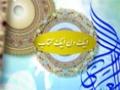 [Ak Din Ak Kitab] انتظارکا صحیح مفہوم - Nov, 23 2015 - Urdu