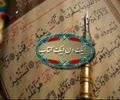 [Ak Din Ak Kitab]  کتاب کا تعارف - dec, 01 2015 - Urdu