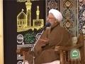 Iran-Ayat ullah Jawwad aamli Moharram Majlis-Persian-part 1-B