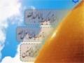 [04] در حریم آفتاب - شعارهای امام حسین ع - Farsi