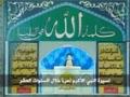 النظام الإسلامي النبوي (الاول)- الإمام الخامنئي - Arabic sub Farsi