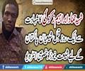 شہید حمادابراہیم زکزاکی کا شہادت سےایک روز قبل - English Sub Urdu