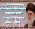 خطاب سماحة الإمام الخامنئي التحلي بالعزم والإرادة - Arabic Sub Farsi