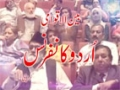 [01 January 2016] Sahar Report - سحر رپورٹ - Urdu Conference - Urdu