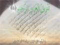 [01 January 2016] Sura Yaseen - سورہ یاسین - Sahartv - Urdu