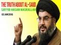 Al-Saud are the mother & father of terrorism | Sayyid Hasan Nasrallah - Arabic sub English