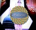 [Ak Din Ak Kitab] کتاب کا تعارف - Jan, 07 2016 - Urdu