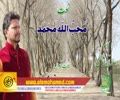 Muhib Allah Muhammad - Amir Rizvi - Naat 1437/2016 - Urdu