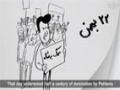 Before and After - The Islamic Revolution of Iran - Farsi Sub English