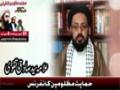 [حمایت مظلومین کانفرنس] H.I Sadiq Taqvi - 20 Feb 2016 - Urdu