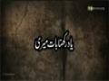 یاد رکھنا بات میری - Urdu