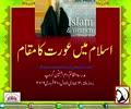اسلام میں عورت کا مقام - مدرسة القائم علیہ السلام By Dr. Sir Aleem Sheikh
