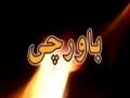 [Episode 9] Drama Serial Bawarchi - باورچی - Urdu