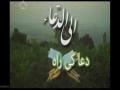 Dua ke Raah دعا کی راہ دعائے امام زین العابدینؑ |Urdu