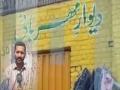 Sahar Report [04 April 2016]  سحر رپورٹ دیوار مہربانی  - Urdu