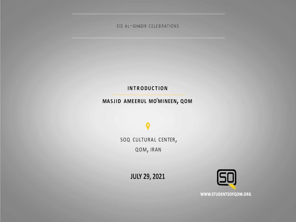 (29July2021) Introduction   Sayyid Shahryar Naqvi   Eid Al-Ghadir Celebrations   English
