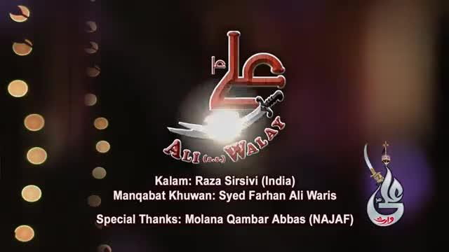 Ali Maula Qasida: By Syed Farhan Ali